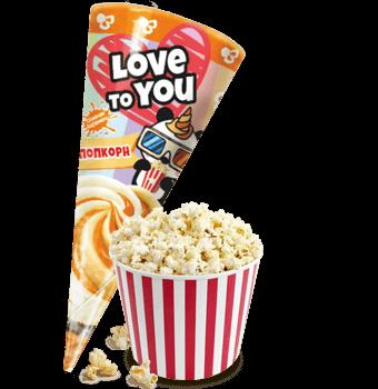 сливочное мороженое попкорн с топингом солёная карамель в сахарном рожке